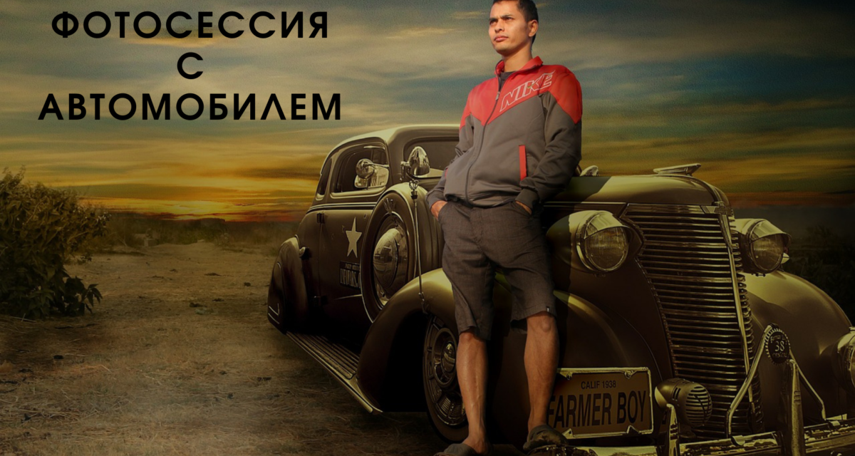 Fotosessiya s avtomobilem
