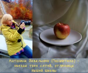 Antonina Zavalnyuk Posmityuha